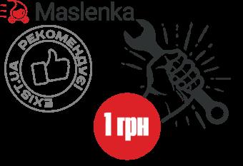 """ПОСПІШИ - ПОСЛУГИ В """"MASLENKA"""" ВСЬОГО ЗА 1 ГРН 2019"""