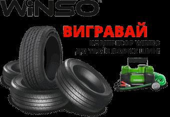 Вигравай компресор WINSO від EXIST.UA до твоїх нових шин!