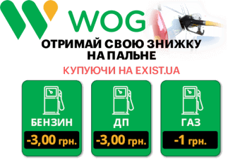 Отримай свою знижку на пальне WOG купуючи на EXIST.UA