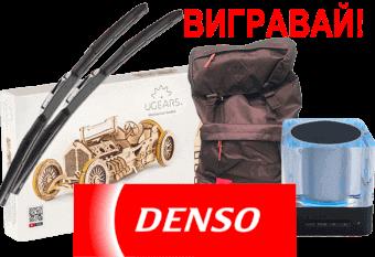 Запальний старт з Denso