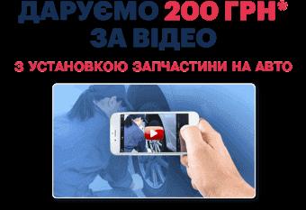 Даруємо 200 грн. за відео з установкою запчастини на авто 2019