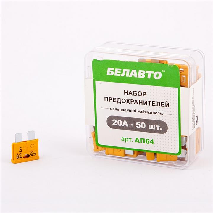 Предохранители стандарт BELAUTO AP64 20А 50шт BELAUTO AP64