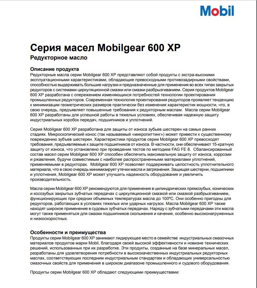 Масло редукторное Mobil MobilGear 600 XP 220, 20 л Mobil 149645 - фото 5