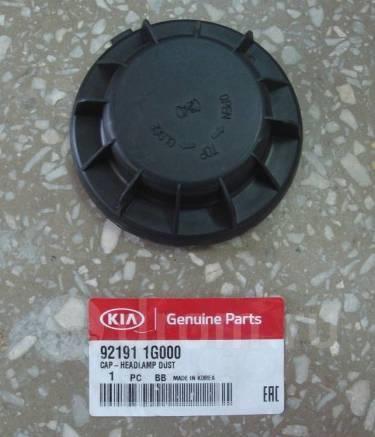 Крышка фары основной Hyundai/Kia 92191 1G000