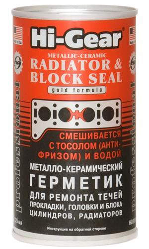 Герметик металлокерамический