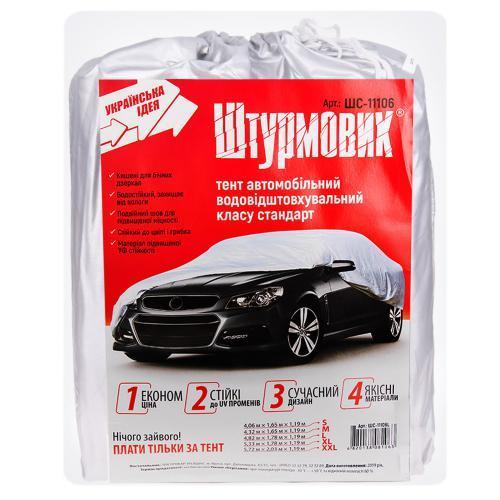 Тент автом. ШC-11106 L серый Polyester 482х178х119 к.з (ШC-11106 L)